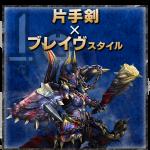 【MHXX】超軽快♪特別体験版で「片手剣×ブレイヴスタイル」を試してみた!【かたてけん / 感想まとめ】