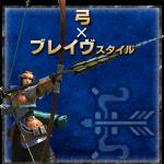 【MHXX】高段階矢3連発!特別体験版で「弓×ブレイヴスタイル」を試してみた感想まとめ【ゆみ】