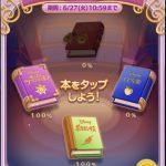 【ツムツム】白雪姫の世界をめぐろう!2017年6月イベント「ディズニー・ストーリー・ブックス」【3冊目】
