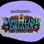 【随時更新 / シャドバ】第5弾新カードパック情報!さぁ、物語の向こう側へ【WONDERLAND DREAMS / ワンダーランド・ドリームズ】