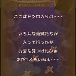 【ツムツム】ドクロ入り江のお宝を探せ!2017年7月イベント「海賊のお宝探し」攻略【五枚目】