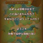 【ツムツム】ヤシの島のお宝を探せ!2017年7月イベント「海賊のお宝探し」攻略【一枚目】