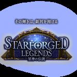 【シャドバ】その輝きは、銀河をかける!第6弾新カードバック「STARFORGED LEGENDS」情報まとめ【ビショップ編】