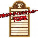 【シャドバ】アディショナルカードが遂に追加!個人的に注目しているカードTOP5【TCG】