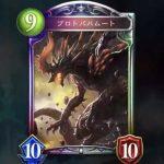 【シャドバ】第9弾カードパック『Brigade of the Sky / 蒼空の騎士』の注目カードレビュー【前編】