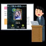 【シャドバ】7月18日に「天狐の社」を含む6枚のカード能力変更!RAGE 2018 Autumnに向けての環境変化は…?【ナーフ・バフ情報】