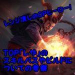 【ベイグロ】レンジ潰しのOPヒーロー!TOP「レザ」のスキルパスやビルドにつての考察【patch3.5】