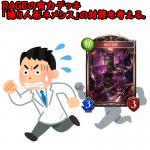 【シャドバ】RAGEの有力デッキ!「操り人形ネメシス」の対策を考える【BO3戦】