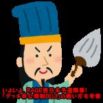 【シャドバ】RAGE西日本予選目前!「デッキ非公開制BO3」の戦い方を考察【TCG】
