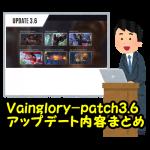 【ベイグロ】patch3.6のアップデート情報まとめ【MOBA】
