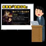 【シャドバ】「Omen of the Ten / 十禍絶傑」からの新要素!「直接召喚」とは…?【TCG】