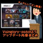 【ベイグロ】いよいよ新シーズン!patch3.7のアップデート情報まとめ【MOBA】