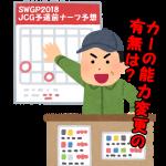 【シャドバ】SWGP2018のJCG予選前にカード能力変更は、来る?来ない?【ナーフ予想】