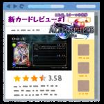 【シャドバ】第11弾パック発表!「Altersphere / 次元歪曲」の新カードレビュー#1【TCG】