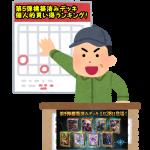 【シャドバ】第5弾構築済みデッキ発売!個人的買い得ランキング【微課金向け】