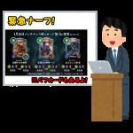【シャドバ】2019年初のカード能力変更!【ナーフ・バフ情報】