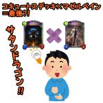 【シャドバ】コキュートスデッキ×マゼルベイン=最強?!「サタンドラゴン」【デッキコード付き】