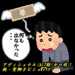 【シャドバ】アディショナルが引けなくても作れる!純・聖獅子ビショップ【ALTローテーション環境 / デッキコード付き】