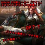 【ベイン】弾丸&流血への欲望!新ヒーロー「ケイン」のビルドやスキルパス考察【patch4.2】