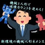 【シャドバ】機械と人形で破壊カウントを進めて勝つ!機械人形ネメシス【STRローテーション/デッキコード付き】