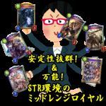【シャドバ】安定性抜群!ミッドレンジロイヤル【STRローテーション/デッキコード付き】