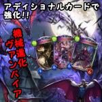 【シャドバ】アディショナルカードで強化!機械進化ヴァンパイア【STRローテーション/デッキコード付き】