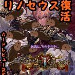 【シャドバ】リノセウスが復活?!第13弾カードパック「リバース・オブ・グローリー」レビュー#06【DTCG】