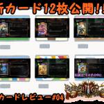 【シャドバ】新カードが一気に12枚公開!第13弾カードパック「リバース・オブ・グローリー」レビュー#04【DTCG】