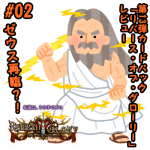 【シャドバ】大型疾走、ゼウスが復活?!第13弾カードパック「リバース・オブ・グローリー」レビュー#02【DTCG】
