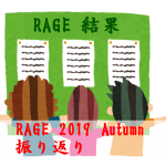"""【シャドバ】""""RAGE 2019 Autumn""""の振り返り【雑記】"""