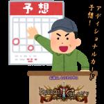 【シャドバ】ROGアディショナルカードで追加される、レジェンド予想!【雑談】