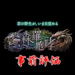 【シャドバ】第14弾カードパック「森羅咆哮」事前評価【雑記】