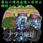 【シャドバ】環境トップ!機械エルフ【WUPローテーション/デッキコード付き】